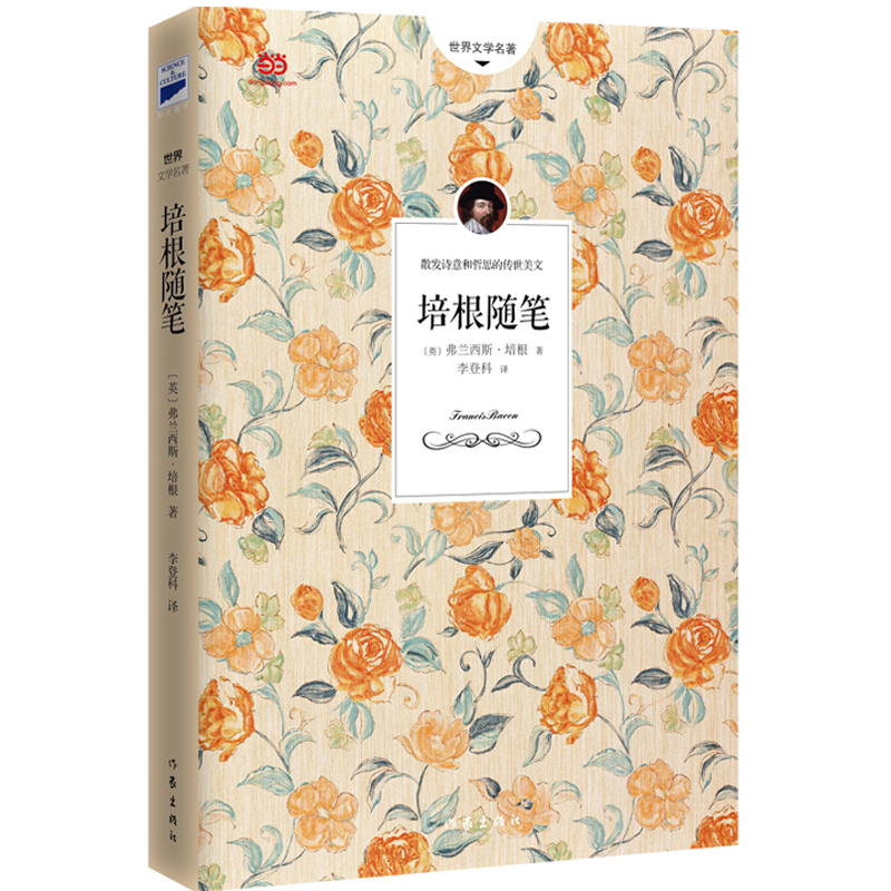 培根随笔散发诗意和哲思的传世美文,黑格尔、雪莱、罗素等大师一致推崇!附节译《新工具论》《新大西岛》。
