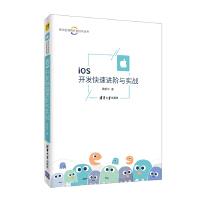 iOS�_�l快速�M�A�c����