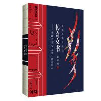 传奇女书――花蹊君子女九簪(修订版)