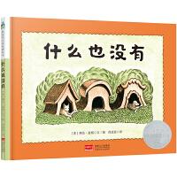 森林鱼童书・凯迪克大奖绘本:什么也没有