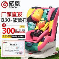 感恩依蕾托安全座椅汽车用儿童安全座椅0-4岁isofix接口B30