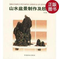 【旧书二手书85成新】山水盆景制作及欣赏/马文其 编著/中国林业出版社