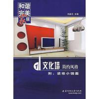 【二手旧书8成新】和谐完美家居1 文化墙――简约风格 刘新乐 华中科技大 9787560944265