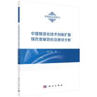 中国制造业技术创新扩散绿色低碳效应及路径分析