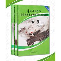 中国音乐学院社会艺术水平全国通用古筝考级教材1-10级教程古筝书 共3本 古筝考级教材曲集书籍