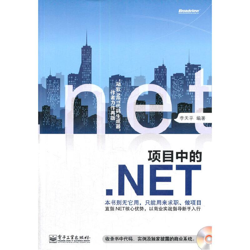 VIP——项目中的.NET(含CD光盘1张)