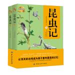 昆虫记(上下册)权威全译美绘版