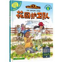 儿童英语自然拼读故事绘本(6)花园护卫队