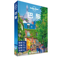 LP巴黎-孤独星球Lonely Planet旅行指南系列-巴黎(第二版)