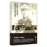 民国将军女(在蒋介石身边我的父亲邓文仪)