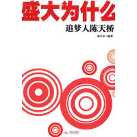 盛大为什么:追梦人陈天桥(货号:Y) 9787802447011 现代出版社有限公司 刘立京