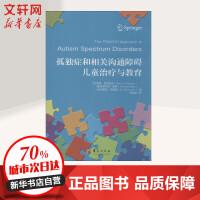 孤独症和相关沟通障碍儿童治疗与教育 华夏出版社