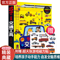 (限时秒杀)101个好玩的交通工具书 立体书儿童3d立体书翻翻书 交通工具立体书小车迷 交通工具绘本 交通工具百科 交