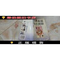 【二手正版9成新】桥牌高级做庄测验.・ /张德生、李纪文 编写 安徽科学技术出版社
