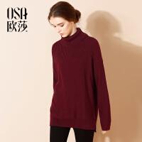欧莎2017冬装新款高领 纯色舒适针织 毛衣S117D16024