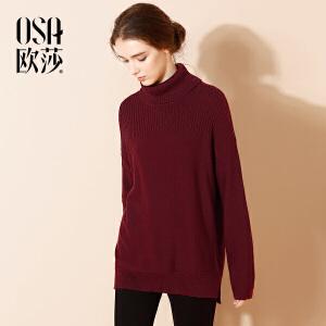 OSA欧莎2017冬装新款高领 纯色舒适针织 毛衣S117D16024