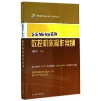 SIEMENS系列数控机床操作案例/典型数控机床案例学习模块化丛书