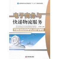 【新书店正版】电子商务与快递物流服务于宝琴中国财富出版社9787504755025