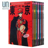 漫画 东京巴比伦 1-7 CLAMP 台版漫画书 台湾东贩