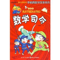 彩图版李毓佩数学故事系列・数学司令