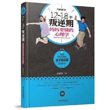 12~18岁叛逆期心理学(pdf+txt+epub+azw3+mobi电子书在线阅读下载)