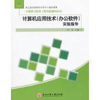 计算机应用技术(办公软件)实验指导书