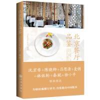 北京餐厅品鉴(全四色精美印刷,一书在手,吃遍北京!)