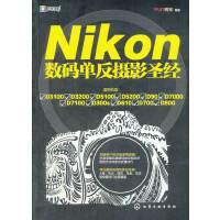 Nikon数码单反摄影圣经