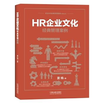 HR企业文化经典管理案例 前加多宝人力资源总监 夏楠  26年管理经验分享 全书提炼112篇名企(如加多宝、联想、可口可乐、华为、阿里巴巴、谷歌等)经典实践案例,指导企业文化体系搭建与实施,打通企业文化从口号到执行的*后一公里!26年HR管理与实践经验凝结,人力资源管理必备!