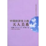 中国经济史上的天人关系――中国农业博物馆学术丛书