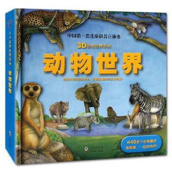 动物世界书趣味科普立体书3d动物世界立体书儿童书动物书籍3d翻翻书
