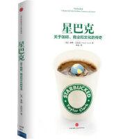 【二手旧书9成新】 星巴克:关于咖啡、商业和文化的传奇 Taylor Clark 中信出版社 978750864452