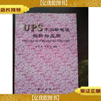 【二手9成新】UPS不�g�嚯�源剖析�c��用