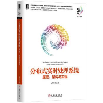 分布式实时处理系统:原理、架构与实现(pdf+txt+epub+azw3+mobi电子书在线阅读下载)