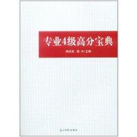 专业4级高分宝典 杨洪亮,高长 9787802069251