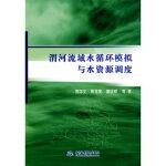 渭河流域水循环模拟与水资源调度 贾仰文,周祖昊,雷晓辉 水利水电出版社9787508472560
