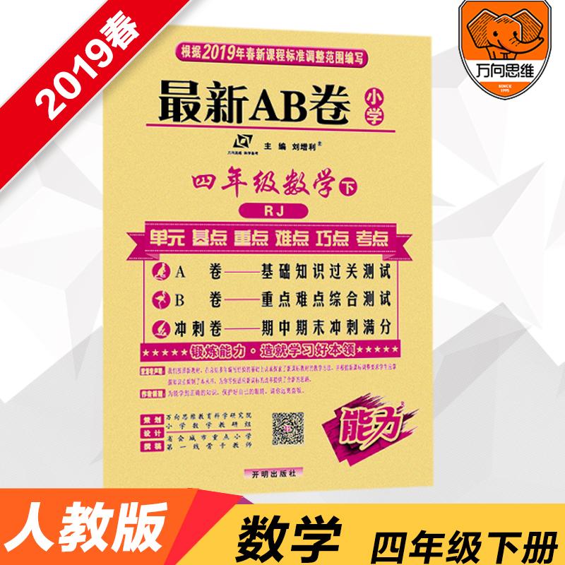 最新AB卷 四年级数学 RJ人教 下册 2019春