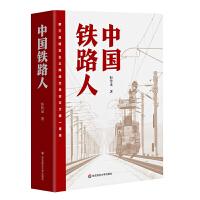中国铁路人(第三届现实主义网络文学征文大赛一等奖)