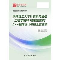 2021年天津理工大学计算机与通信工程学院817数据结构与C++程序设计考研全套资料汇编(含本校或名校考研历年真题、指