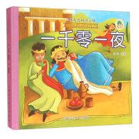 儿童成长知识必读(精装珍藏版):一千零一夜 赵青 9787542763976