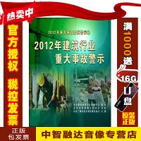 正版包票 2012年建筑行业重大事故警示(2DVD)安全生产教育视频光盘碟片