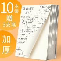 10本装草稿纸学生用草稿本考研专用空白打草考试用大学生白纸加厚便宜稿纸演算演草纸