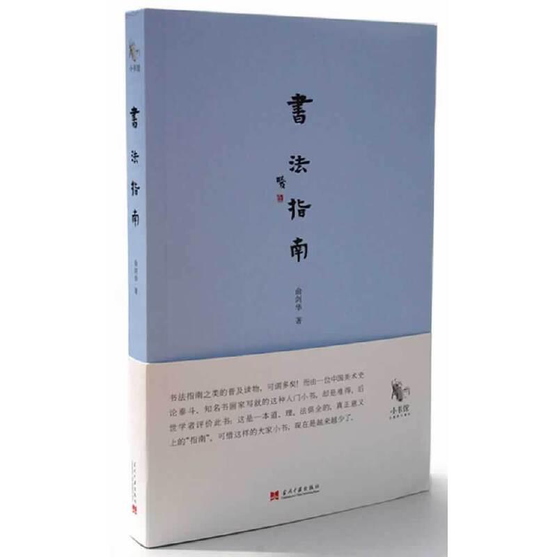书法指南(绝版的民国小书馆,陈师曾入室弟子、书法大家对书法从进阶到提升的全面指导。)