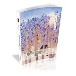 月光下的遐想--最美青春文学读本系列(1书+1CD)