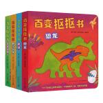 百变抠抠书(全4册:恐龙、昆虫、野生动物、农场动物)