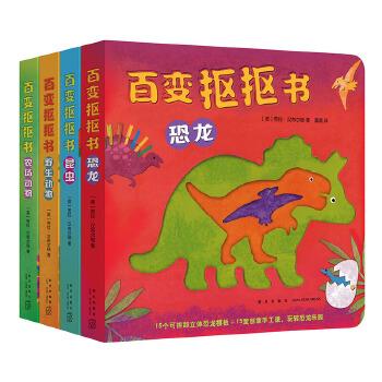 百变抠抠书(全4册:恐龙、昆虫、野生动物、农场动物) 7个月到7岁都能玩的创意手工书。7大基础玩法,玩出百变创意,60个可拆卸立体模板+71堂妙趣手工课,畅游恐龙、昆虫、野生动物、农场动物乐园,激发孩子想象力、创造力、艺术力。爱心树童书出品
