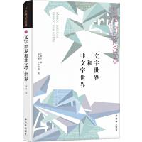 卡尔维诺经典:文字世界和非文字世界