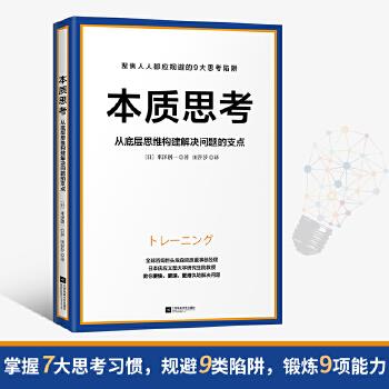 本质思考(pdf+txt+epub+azw3+mobi电子书在线阅读下载)