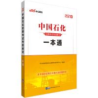 中国石化考试中公2021中国石化招聘考试专用教材一本通