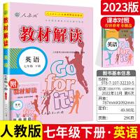 2020春教材解读七年级下册英语 RJ人教版7年级下册英语书配套教材全解 初一下册英语教材完全解析 教材解读英语七年级